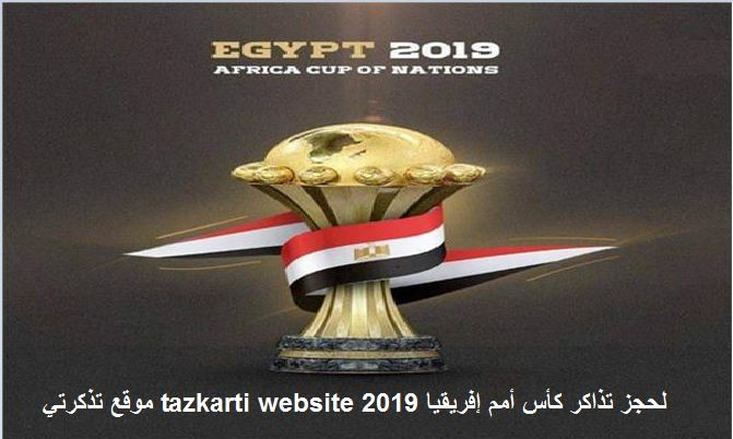 رابط موقع تذكرتي tazkarti website