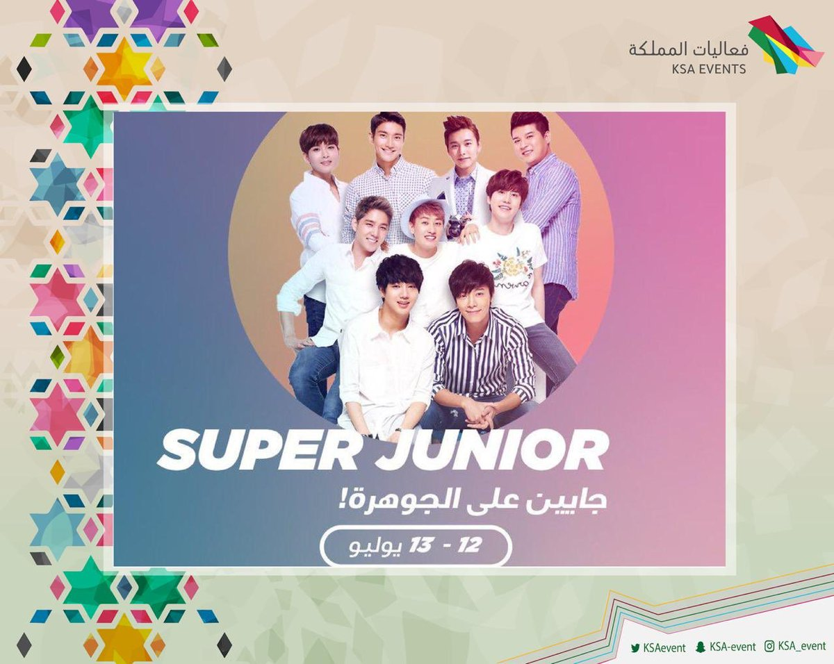 SUPER JUNIOR موسم جدة